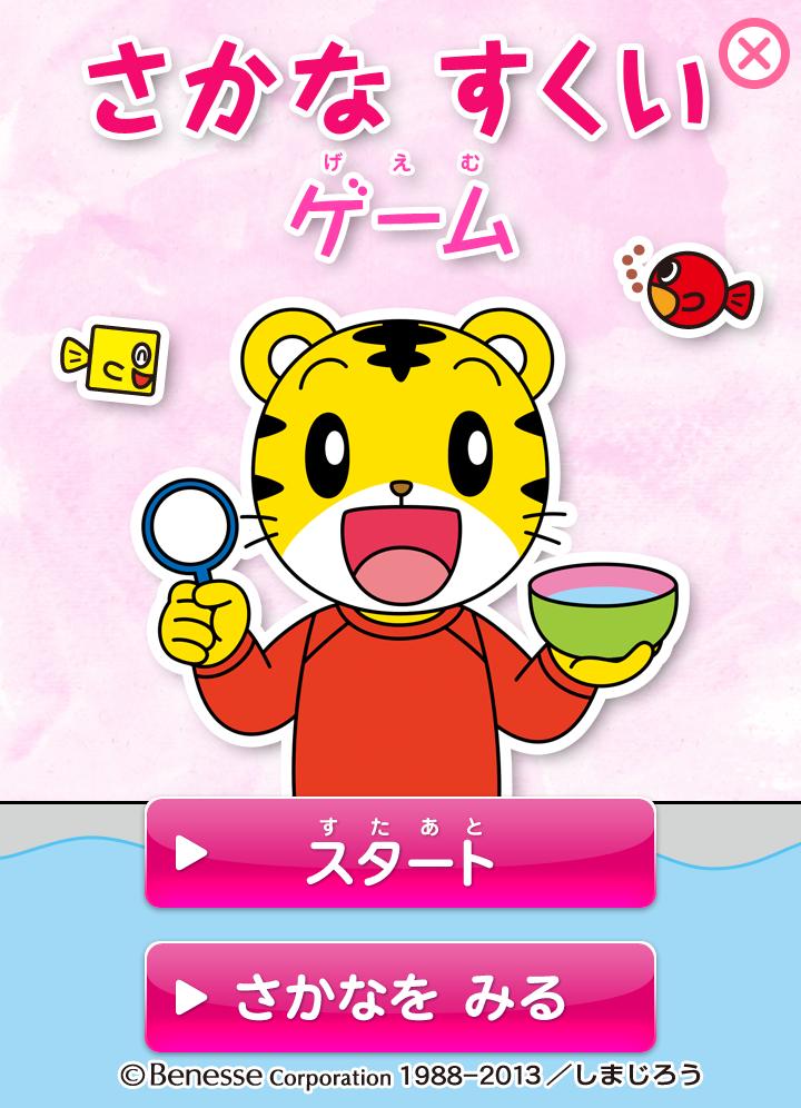 step5_goldfish_1