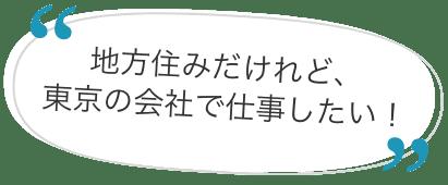 地方住みだけれど、東京の会社で仕事したい!