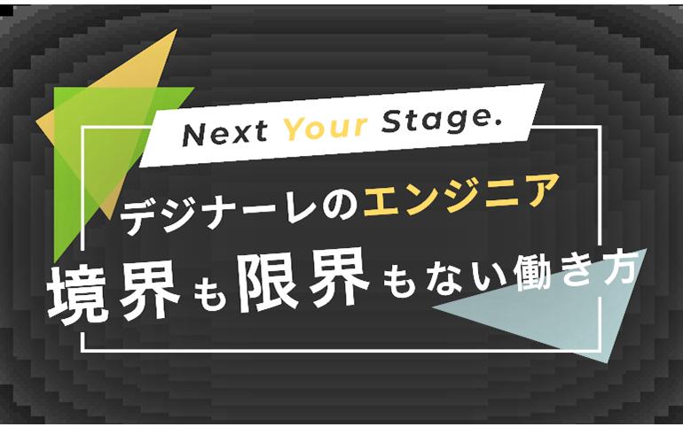 Next Your Stage. デジナーレのエンジニア 境界のも限界もない働き方