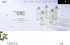 BOTANISTオフィシャルサイト 【ボタニスト】|シャンプー・トリートメント・スキンケアの通販サイト