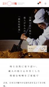 銀座KUKIのSPトップページ